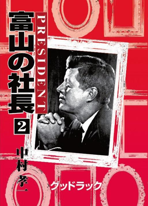 「富山の社長2」