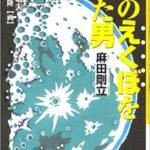 6★月のえくぼ(クレーター)を見た男 麻田剛立