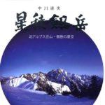 2★星稜剱岳