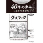 4 0年の歩み 〜40周年に寄せて〜 part1