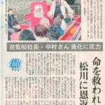 遊覧船社長・中村さん美化に尽力 命救われた松川に恩返し(2019/4/13 北陸中日新聞)