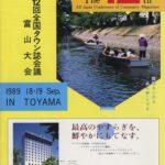 第12回全国タウン誌会議富山大会 1989年9月18日、19日