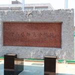 富山市立南部中学校にある富山県師範学校址