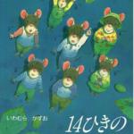16★14ひきのおつきみ