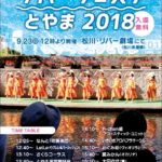 リバーフェスタとやま2018、9/23に松川・リバー劇場で開催します!