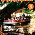 2005年8月号目次(No.333)