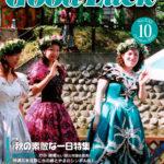 2005年10月号目次(No.335)