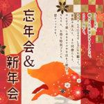 忘年会&新年会情報(2018.12月号)