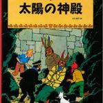 20★タンタンの冒険『太陽の神殿』
