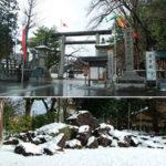 「磯部御庭」ゆかりの場所護国神社