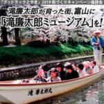 滝廉太郎が育った街、富山に「滝廉太郎ミュージアム」を!