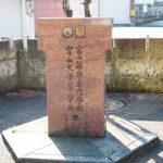 官立富山薬学専門学校跡〈奥田寿町公園〉(富山市)