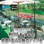 県議会議員と語る 松川を活かし県都・富山の魅力アップを