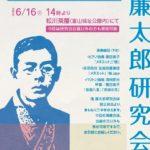 6月16日(日)14:00〜、滝廉太郎生誕140周年記念コンサート開催(於:松川茶屋)