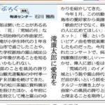 「滝廉太郎に愛着を」(2019/6/24 北日本新聞)
