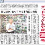 グッドラックとやま500号(2019/6/26 北日本新聞)