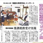 滝廉太郎研究会 生誕140周年記念コンサート(2019/6/17 北日本新聞、富山新聞)
