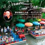 A Dream Come True ! 夢を現実にした街 ―サンアントニオ 「サンアントニオ水都物語」の著者/バーノン・G・ズンカー氏に聞く