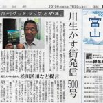 「月刊グッドラックとやま」川生かす街発信 500号 松川活用など提言(2019/7/2 北陸中日新聞)