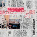 滝廉太郎ミュージアム構想 記念館移転、資料を充実 候補に母校の跡地(2019/2/14 富山新聞)
