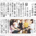茶会で親睦 パリ文化学ぶ グッドラック(2019/7/18 北日本新聞)