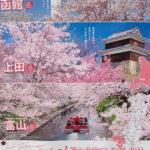 松川遊覧船がJR東日本のポスターに採用!!首都圏を中心に約480の駅に掲示