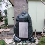 田島良明さん(富山市布瀬町)が自宅に石碑建立 4代にわたり神通川の笹舟を造り続けた記録を残す