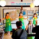 リバーフェスタとやま2019、9月22日(日)に松川茶屋で開催しました!