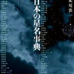 29★「日本の星名事典」