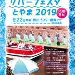 リバーフェスタとやま2019開催! 9月22日(日)は松川・リバー劇場へ!