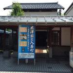 【富山県を知る場所】米澤記念館 (入善町) 分県の父・米澤紋三郎と元健の父子2代にわたる資料を展示