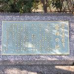 富山県教育発祥の地は、いたち川沿い