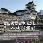 富山の歴史を活かしテーマのある公園を!