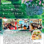 [イベントルポ]オリーブオイルソムリエ Yuiさんの朝ごはんとモーニングクルーズ