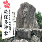 柳町天満宮 於保多神社