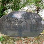富山歩兵聯隊跡(富山市)