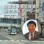 [2020 Special Interview ]コンパクトなまちづくりの集大成 路面電車南北接続で新たなステージへ! 富山市長/森 雅志さん