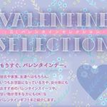 GL VALENTINE SELECTION(2020.2月号)
