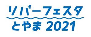 リバーフェスタとやま2021